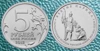 5 рублей. Взятие Парижа