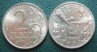 2 рубля. Тула