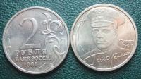 2 рубля. 40-летие космического полёта Ю.А.Гагарина