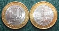 10 рублей. Юрьевец