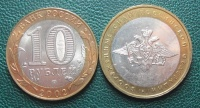 10 рублей. Вооруженные силы