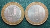 10 рублей. Сахалинская область