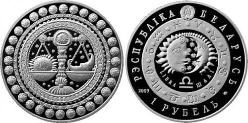 Весы, 1 рубль