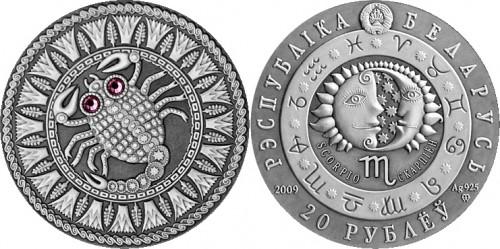 Скорпион, 20 рублей