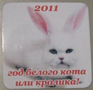 Год кота или кролика