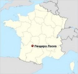 Пещера Ласко на карте Франции