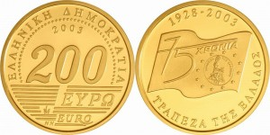 200 euro. 75 years Bank of Greece