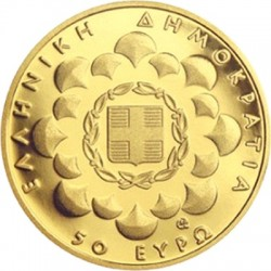 Greece 2014. 50 euro. Cycladic culture