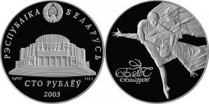Belarus 2003. 100 Rouble. Ballet